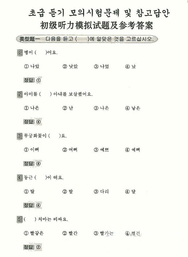 韩语发音练习有哪些常用的小妙招