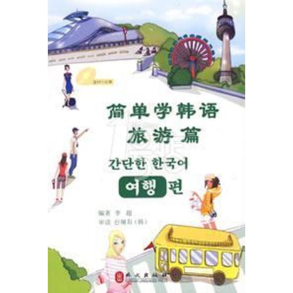对韩语初学者而言有什么很好的技巧可以快速入门