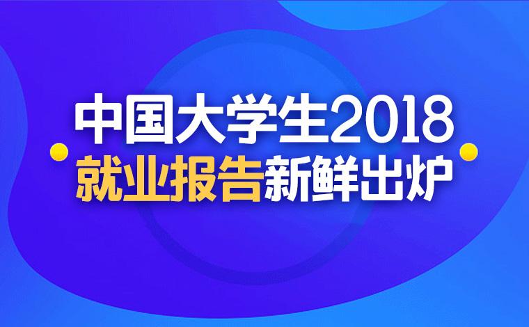 【重磅发布】中国大学生2018年就业报告新鲜出炉