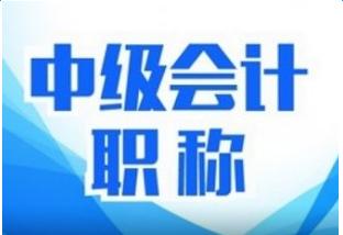 河南2018中级会计报名入口