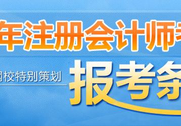 2014年注册会计师考试税法强化练习002