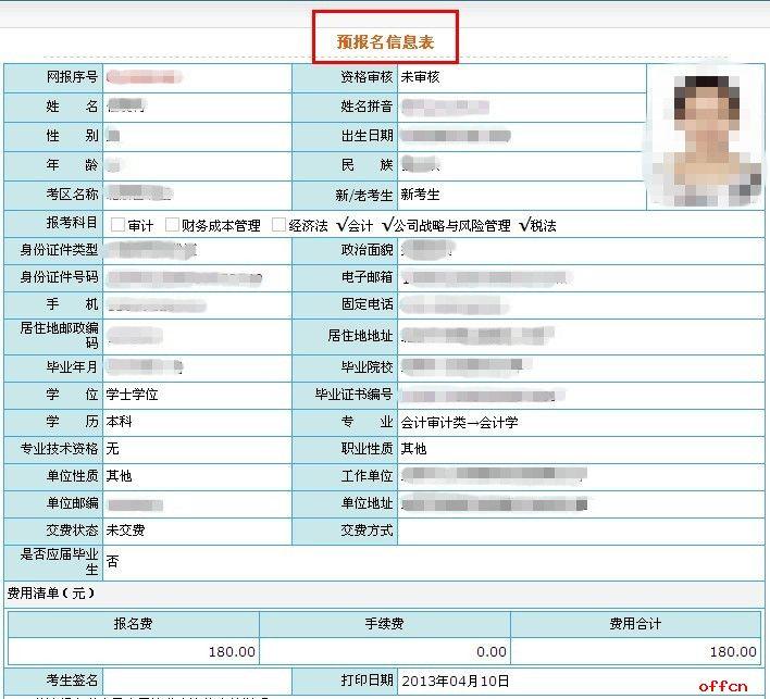 2014年注册会计师考试税法强化练习004