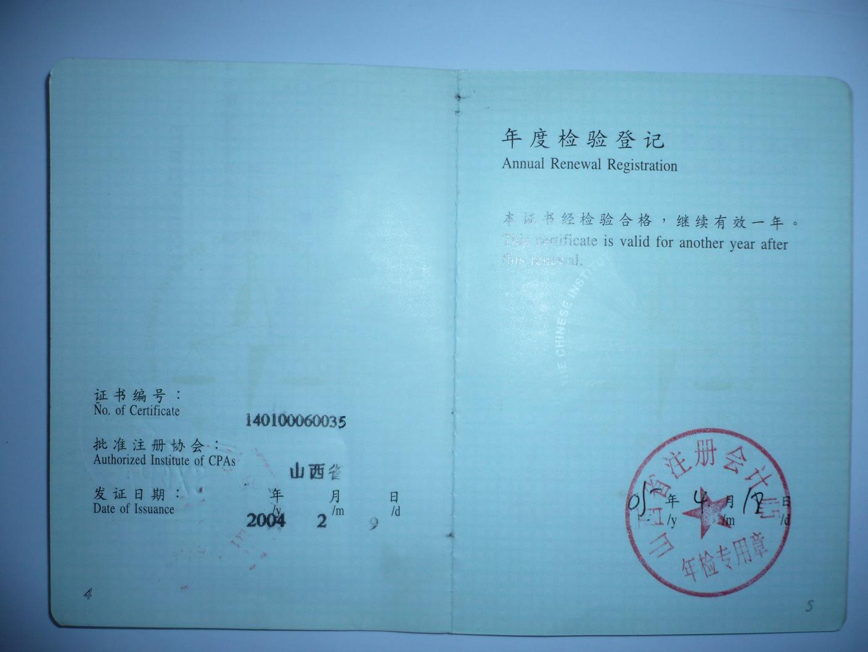 2014年注册会计师考试税法全真模拟试卷4