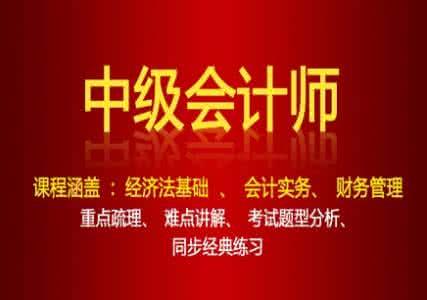 2018年河南三门峡市中级会计职称报名