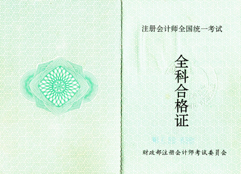2017年注册会计师考试税法练习题精选10