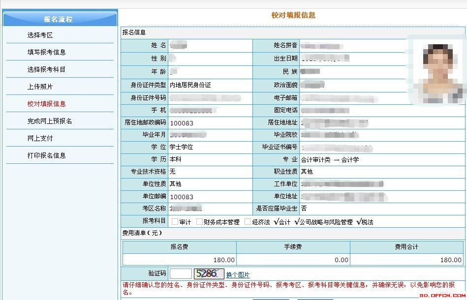 2013注会税法第十章练习题及答案