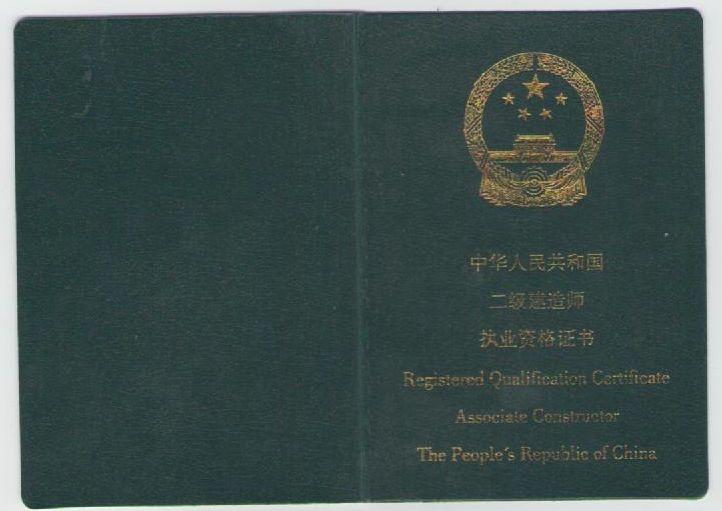 天津2018年二级建造师考试合格分数线