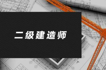 甘肃2018年二级建造师考试合格分数线