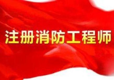 西藏2018年一级消防工程师报名培训