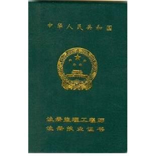 辽宁2018年一级注册消防工程师报名费用