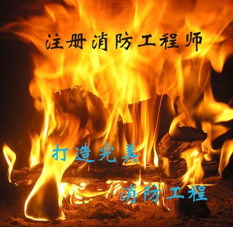 北京2018年一级消防工程师报名时间