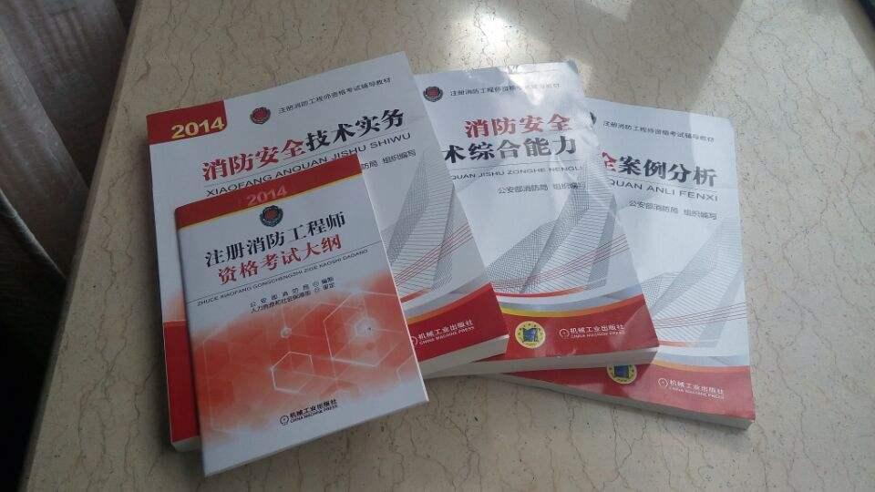 云南2018年一级消防工程师报考条件