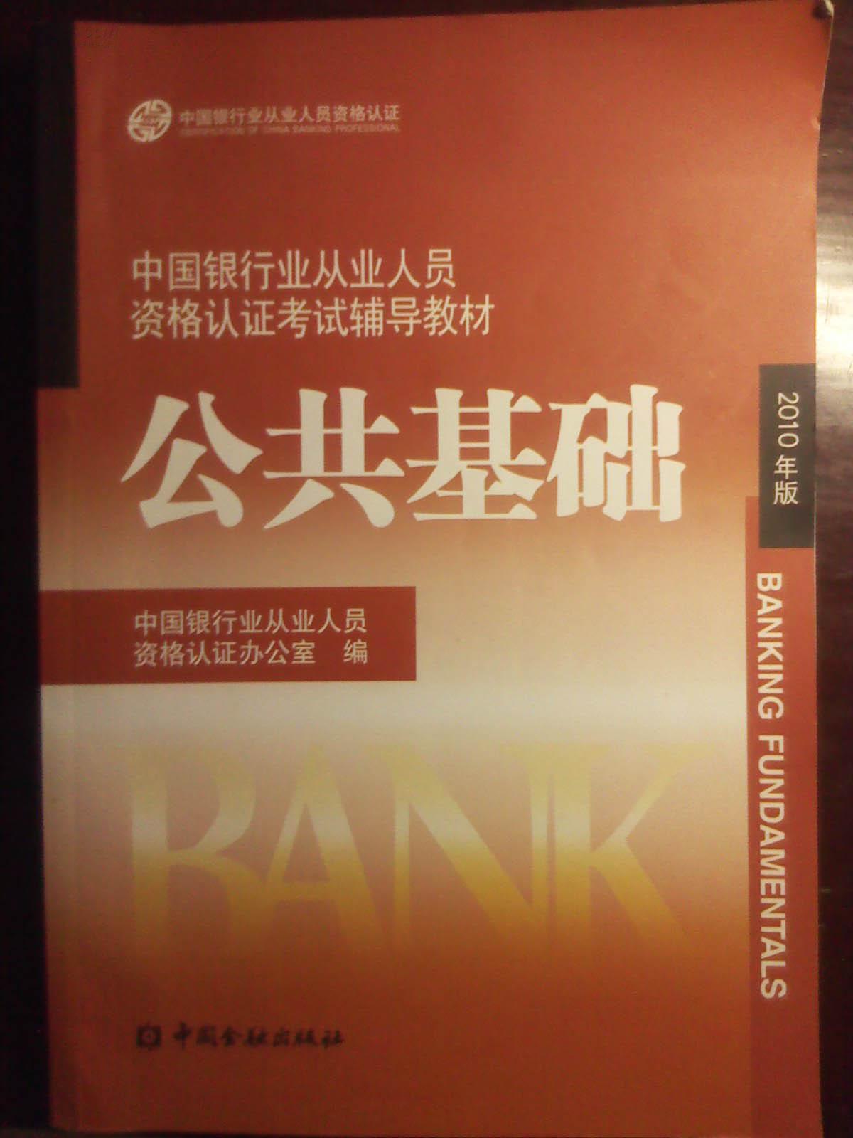 公司信贷第三章第四节专项练习题
